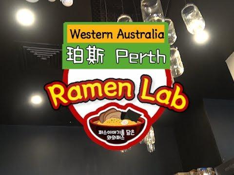 Living In WA Perth Is Fun [ Ramen Lab ] - Japanese Restaurant In Mt.Lawley