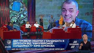 Ток-шоу ПРЯМИЙ  ЕФІР від 26 червня 2019 року