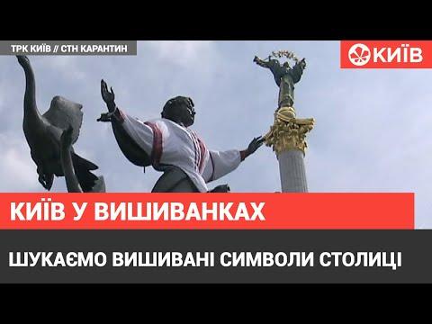 Телеканал Київ: День вишиванки - які символи Києва одягли у вишиванки
