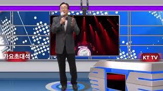 강태균 타향살이 /원곡 고복수/ KT TV 가요초대석/7080 가요무대/010 - 5071 - 8773/석양