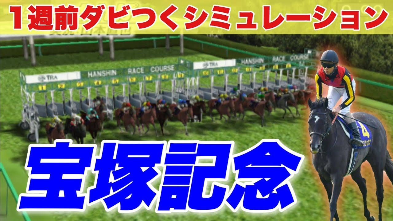 2021宝塚記念 予想シミュレーション  【ダビつく競馬予想】