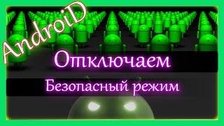 видео Как отключить безопасный режим на Андроид