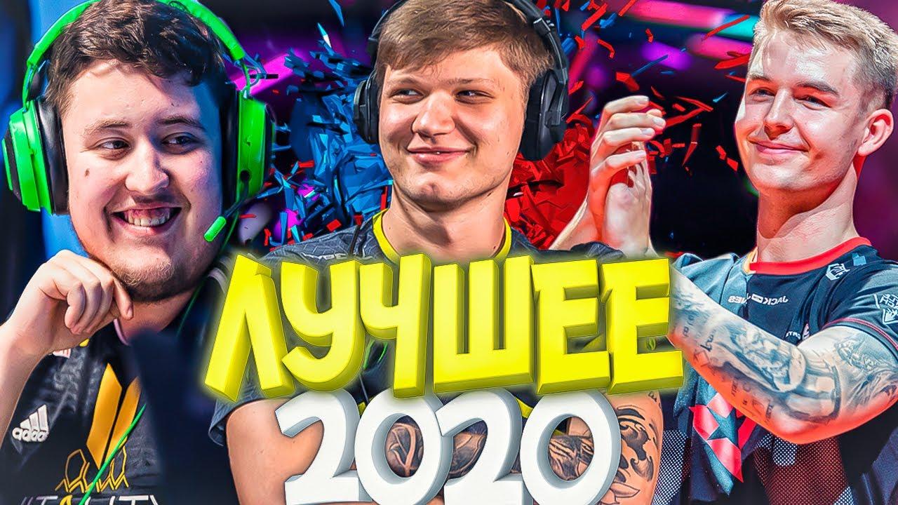 ЛУЧШИЕ МОМЕНТЫ CS:GO 2020