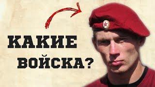 Цвета беретов вооружённых сил России