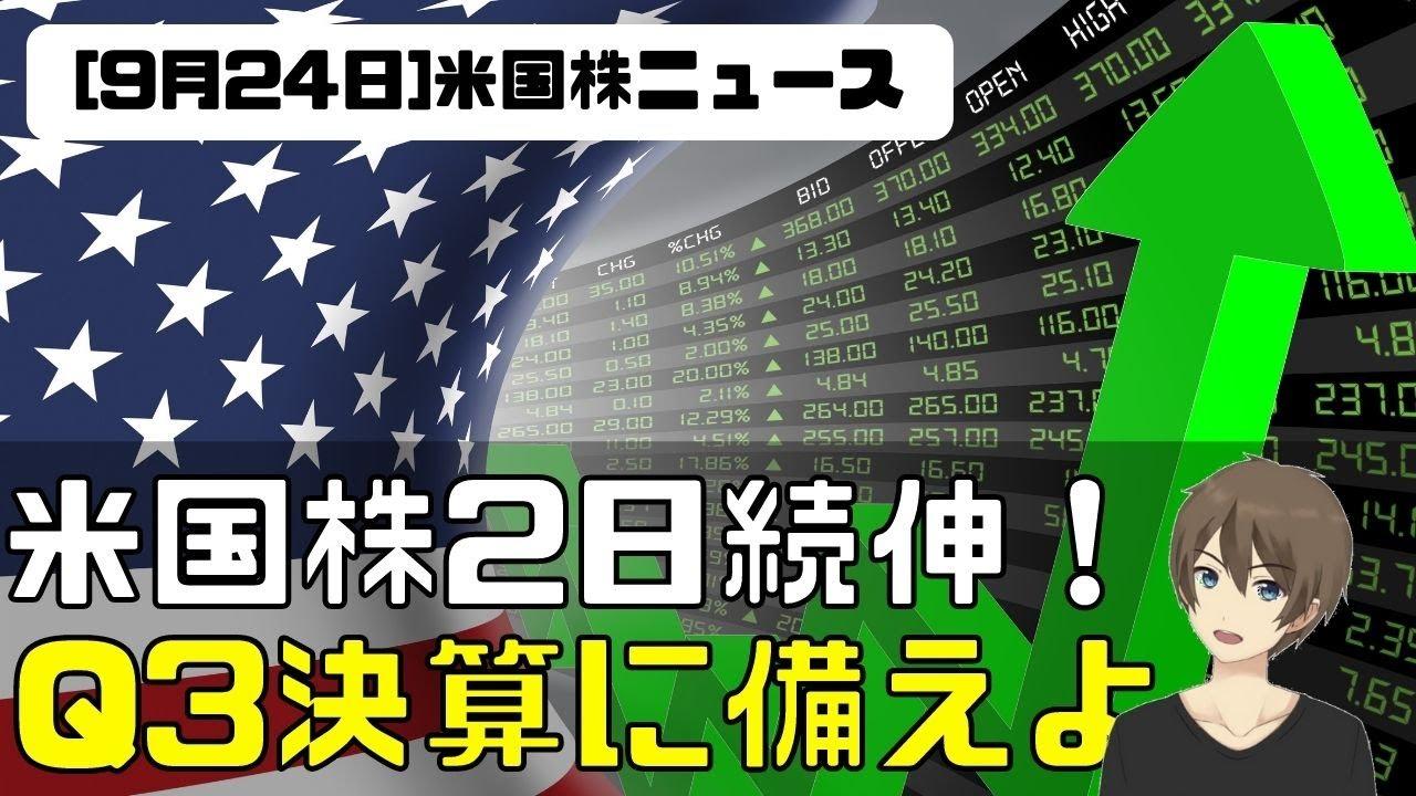 [米国ニュース9月24日]米国株2日続伸!Q3の決算に備えよ!