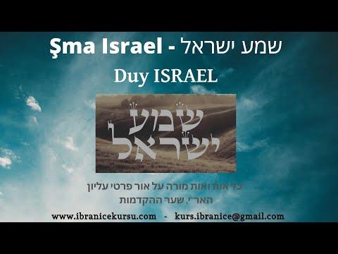 שמע ישראל - Duy Israel