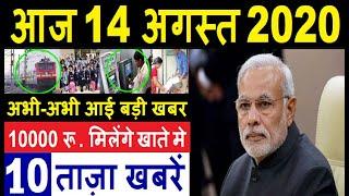 14 अगस्त 2020 आज की बड़ी ख़बरें |देश के मुख्य समाचार | 14 August 2020 tazakabhre,PM Modi,usa,News,FM