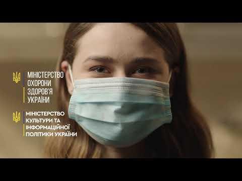 Міністерство культури та інформаційної політики України спільно з Міністерством охорони здоров'я України виготовили інформаційний відеоролик з умовною назвою «Бережіть себе!»