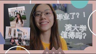第一个vlog!音乐系毕业?我该读大学吗?| Jasmine C 生活篇 #01