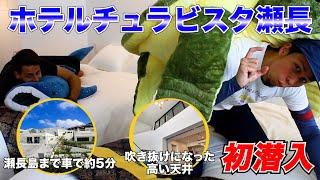 【沖縄観光】ウミカジテラスから車で1分?!飛行機が見えるホテル「HOTEL Chula Vista SENAGA」