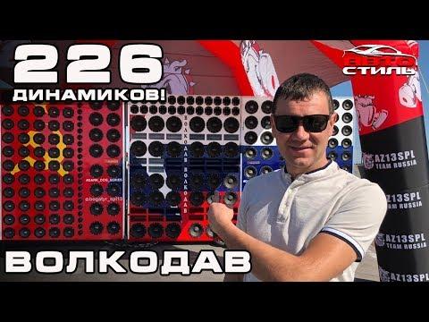 226 динамиков в авто!! неРЕАЛЬНАЯ громкость - проект ВОЛКОДАВ