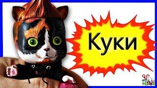 КОТ КУКИ из Сливки шоу ❤️  ООАК часть 2 / Как сделать/ @SlivkiShow / Muza Rukodeliya 🌺