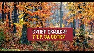 видео Земельные участки по Симферопольскому шоссе