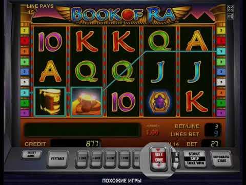 Как выграть в онлайн казино