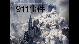 循迹漫聊:袁腾飞聊911事件17周年记