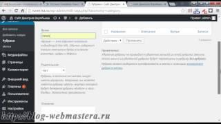 создание рубрик в Wordpress (Воробьев Дмитрий)
