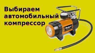 Как выбрать автомобильный компрессор. Обзор автомобильного компрессора AVS TURBO KE 450 L
