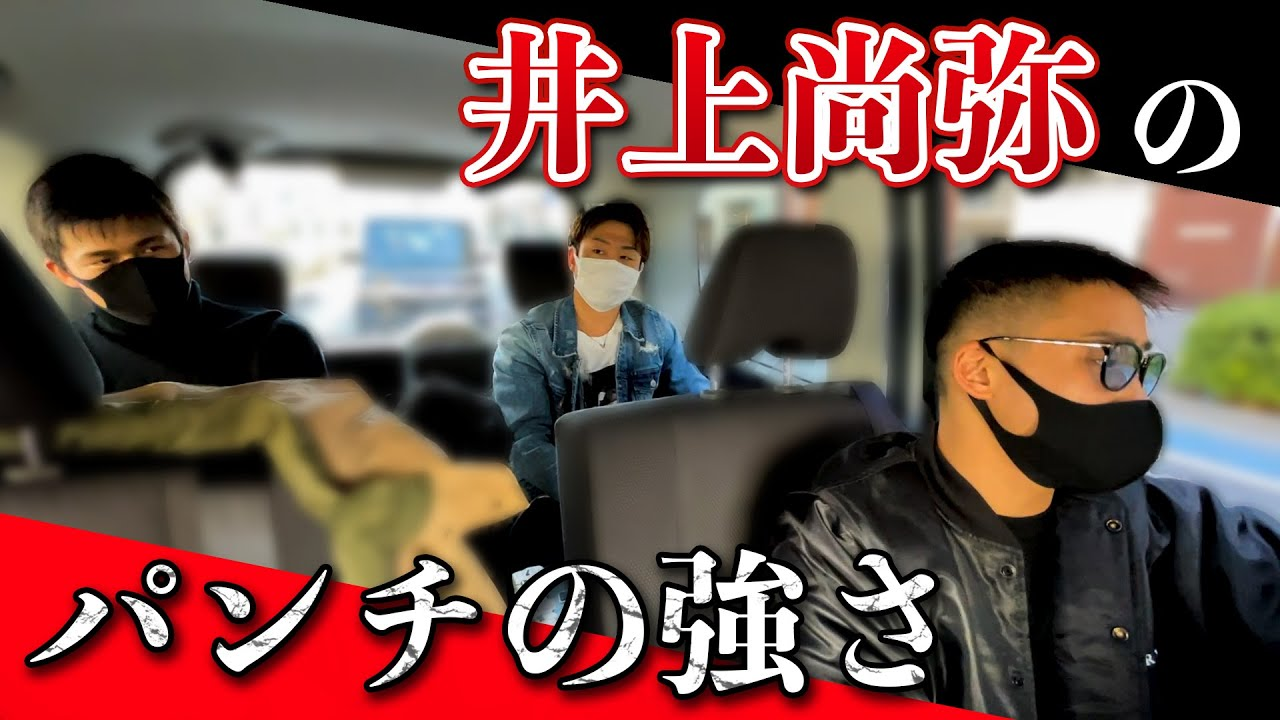 現役王者3人が語る 井上尚弥の強さ【LEGENDイベント前】