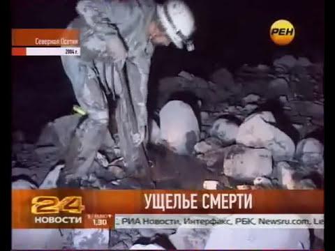 Тоннель, где погиб Сергей Бодров - YouTube