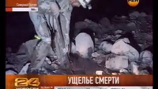 Тоннель, где погиб Сергей Бодров