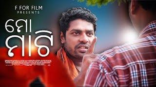 Mo Mati Mo Maa ( ମୋ ମାଟି ମୋ ମା ) | Ft. Mr. Gulua | Odia comedy video | 2019