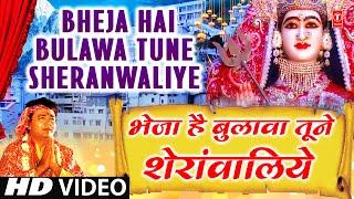 bheja-hai-bulawa-tune-sherawaliye-full-song-mamta-ka-mandir-vol-1