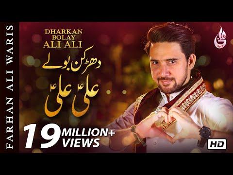 Dharkan Bolay Ali Ali   Farhan Ali Waris   New Exclusive   Manqabat   MOLA ALI   Rajab   2019