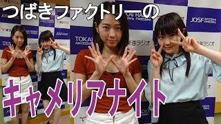 東海ラジオ『つばきファクトリーのキャメリアナイト』 2018年8月31日放...