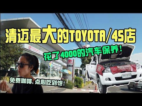 清邁最大的TOYOTA 4S店汽車保養全過程 不改不是泰國車之展廳全是改裝車! - YouTube