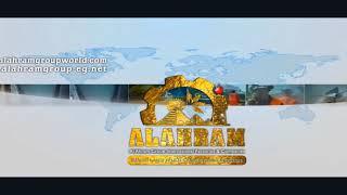مجموعة مصانع وشركات الأهرام جروب الدولية