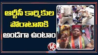 Congress MLA Seethakka Support TSRTC Strike  Telugu News