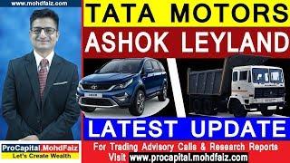 TATA MOTORS SHARE | ASHOK LEYLAND SHARE | LATEST UPDATE