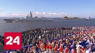 Военно-морской парад в честь Дня ВМФ. Часть 3