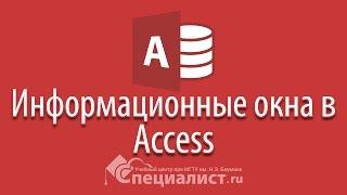 Інформаційні вікна Access (вбудовані макроси для програмування подій форм)