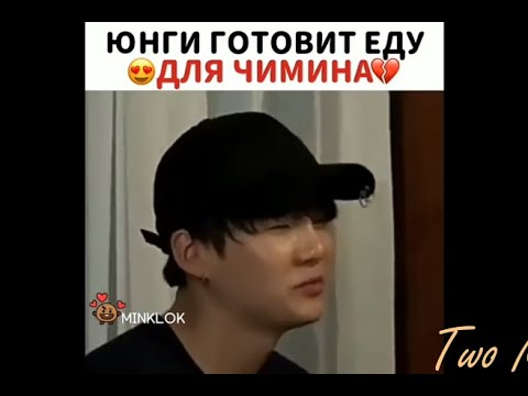 Yoonmin Instagram Video   Юнмины видео из инстаграма (◕‿◕)