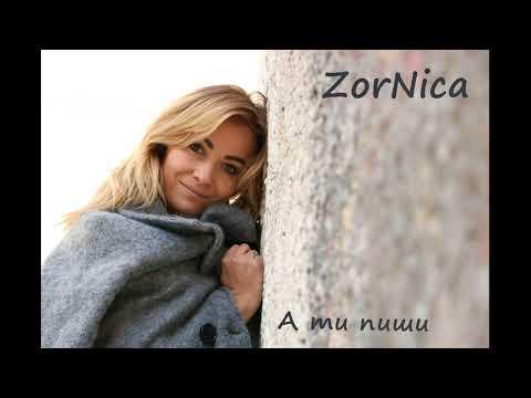 "ZorNica (Зоряна Вовк) - ""А ти пиши"""