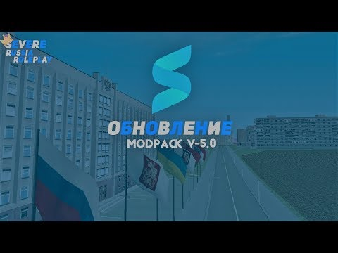 Severe Russia RolePlay Обновление + новый модпак V.5.0
