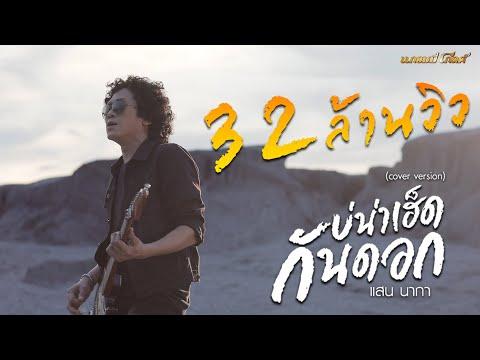 บ่น่าเฮ็ดกันดอก - แสน นากา【OFFICIAL MV】