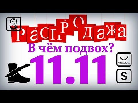 видео: Распродажа 11.11 на aliexpress: В чём подвох?