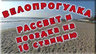 2ч Одесса трасса здоровья велопрогулка к морю похудеть с помощью велосипеда Прогулка для похудения