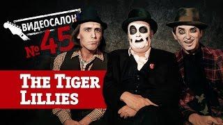 Русские клипы глазами The Tiger Lillies (Видеосалон №45)