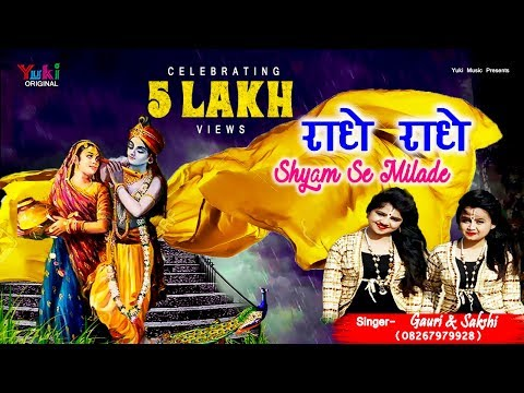 राधे राधे श्याम से मिलादे | Radhe Radhe Shyam Se Milade | Beautiful Lyrical Bhajan by Gauri , Sakshi