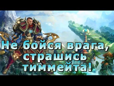 видео: Лесной Берсерк - танк и Попинатум-подлец! На позитиве prime world Новый герой
