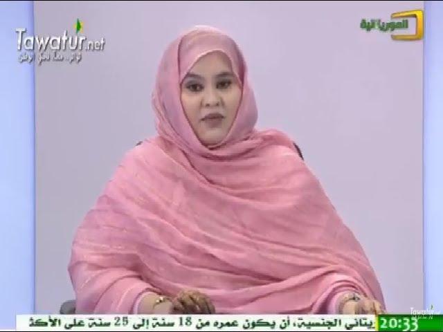 نشرة أخبار قناة الموريتانية 11-07-2017- الغالية بنت أعمر شين