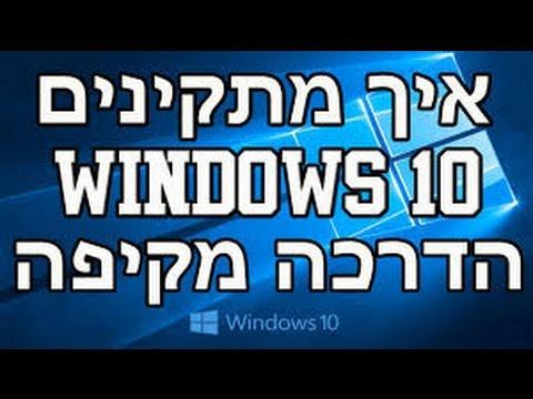רק החוצה איך מתקינים וינדוס Windows 10 | התקנת וינדוס 10 - YouTube YR-37