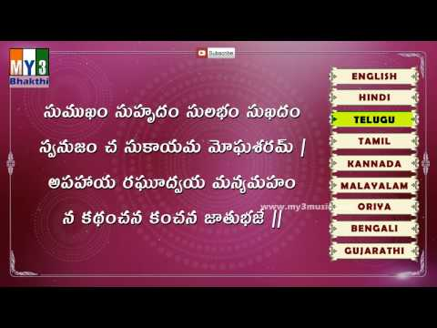 Lord Balaji Songs - Kamalakucha Choochuka - Sri Venkateswara Stotram - Telugu lyrics