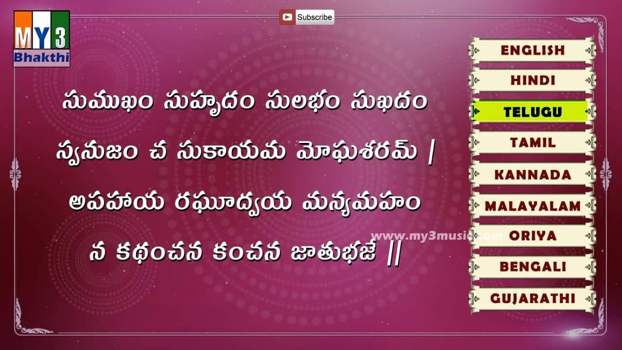Venkateswara ashtothram in telugu mp3 free download.