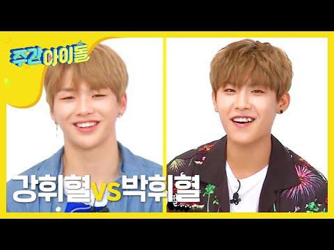 (Weekly Idol EP.316) Kang Daniel's Heart Attack ment [강다니엘과 박우진의 심쿵 사투리 어택]
