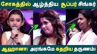 சோகத்தில் ஆழ்த்திய சூப்பர் சிங்கர் ஆஹானா! | Tamil Cinema | Kollywood News | Cinema Seithigal