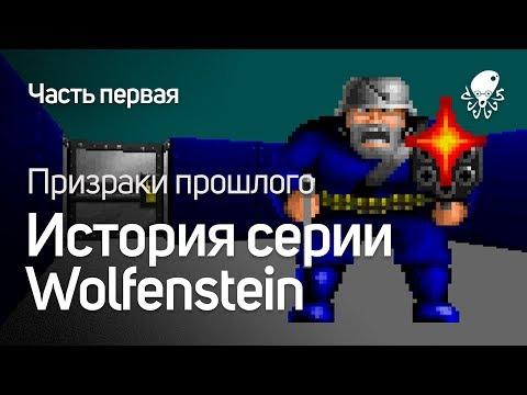 ИСТОРИЯ СЕРИИ WOLFENSTEIN - Призраки Прошлого